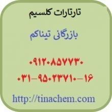 تارتارات کلسیم